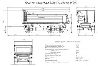 Тонар-85792-0000041/42 Самосвальный прицеп с поворотным кругом