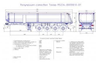 Тонар-95234-0000010 Самосвальный полуприцеп