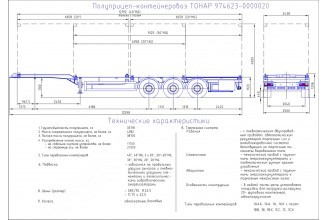 Тонар-974623-0000021 Полуприцеп-контейнеровоз