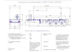 Тонар-974624-0000010-21/22 Полуприцеп-контейнеровоз