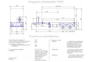 Тонар-974628-0000010/0000010-22 Полуприцеп-контейнеровоз